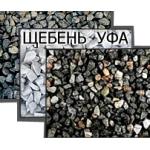 "Щебень с доставкой в Уфе от ООО ""Сатор"""